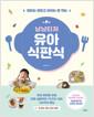 [중고] 냠냠티처 유아 식판식