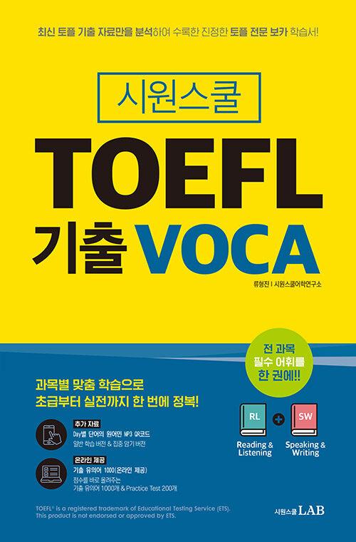 시원스쿨 TOEFL 기출 VOCA