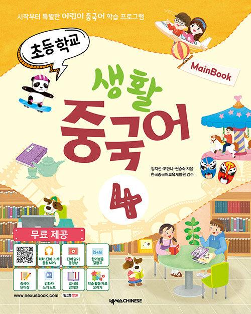 초등학교 생활 중국어 4 메인북