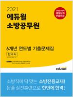 2021 에듀윌 소방공무원 6개년 연도별 기출문제집 한국사