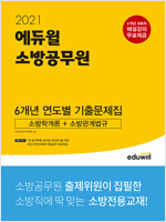 2021 에듀윌 소방공무원 6개년 연도별 기출문제집 소방학개론 + 소방관계법규