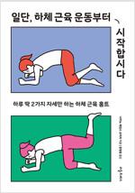 일단, 하체 근육 운동부터 시작합시다