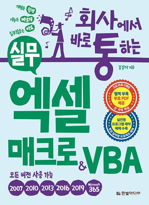 회사에서 바로 통하는 실무 엑셀 매크로 & VBA