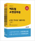 [세트] 2021 에듀윌 소방공무원 6개년 연도별 기출문제집 세트 - 전4권