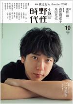 小說野性時代 第203號 2020年10月號 (KADOKAWA BUNGEI MOOK)