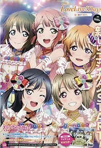 電擊 G's magazine (ジ-ズ マガジン) 2020年 09月號增刊 LoveLive!Days 虹ヶ?SPECIAL