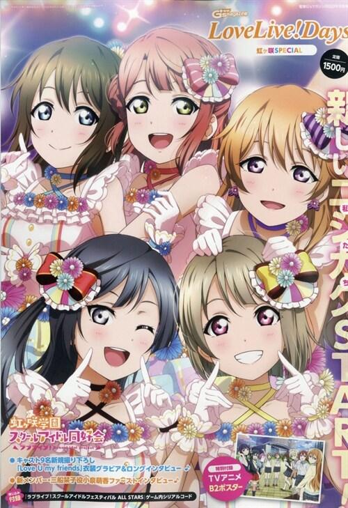 電擊 Gs magazine (ジ-ズ マガジン) 2020年 09月號增刊 LoveLive!Days 虹ヶ?SPECIAL