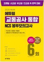 2020 에듀윌 교통공사 통합 NCS 봉투모의고사 6회