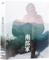 [블루레이] 남부군 (2disc: BD + OST CD)