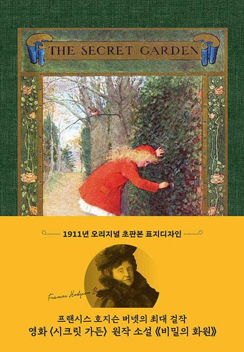시크릿 가든 - 초판본 비밀의 화원