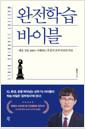 [eBook] 완전학습 바이블