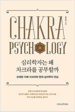 심리학자는 왜 차크라를 공부할까
