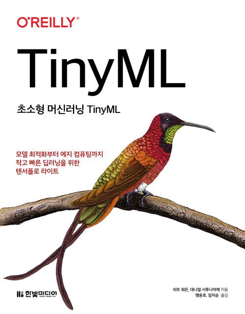 (초소형 머신러닝) TinyML : 모델 최적화부터 에지 컴퓨팅까지 작고 빠른 딥러닝을 위한 텐서플로 라이트