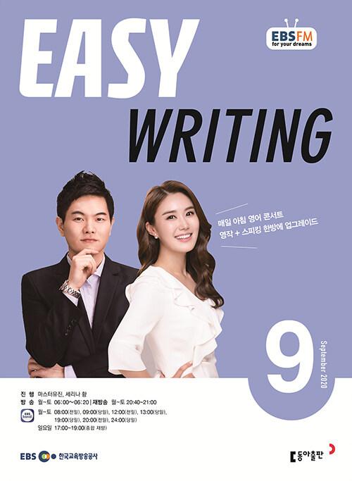 EBS FM Radio Easy Writing 이지 라이팅 2020.9