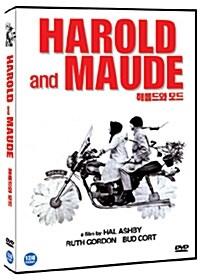 해롤드와 모드