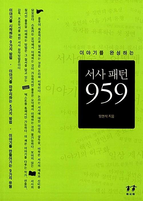 서사 패턴 959