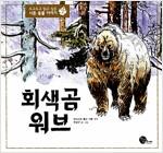 회색 곰 워브