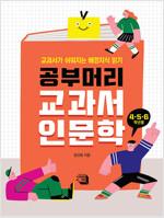 공부머리 교과서 인문학