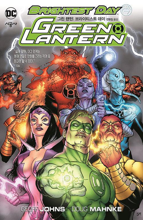 그린 랜턴 Green Lantern : 브라이티스트 데이