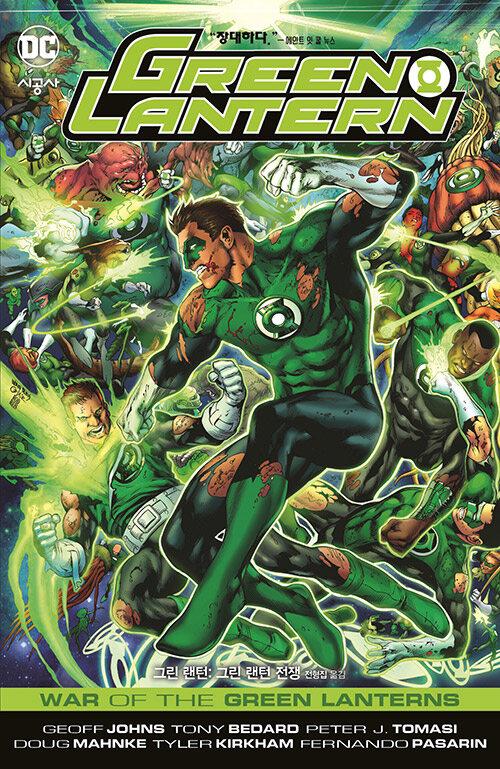 그린 랜턴 Green Lantern : 그린 랜턴 전쟁
