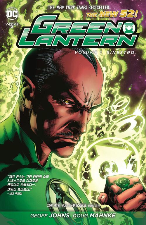 (뉴 52) 그린 랜턴 Green Lantern Vol.1 : 시네스트로
