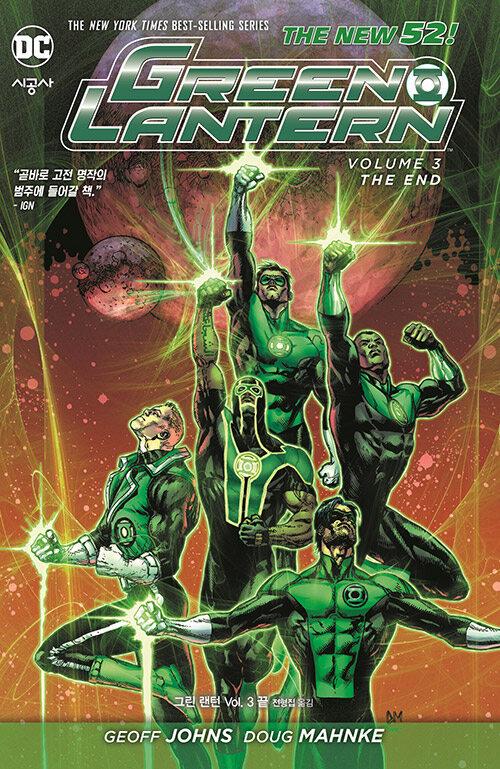 (뉴 52) 그린 랜턴 Green Lantern Vol.3 : 끝