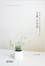 당신의 친구가 될 식물을 찾아 주는 식물 사진관