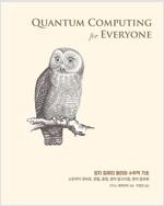 양자 컴퓨터 원리와 수학적 기초