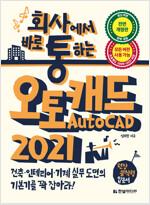 회사에서 바로 통하는 오토캐드 2021