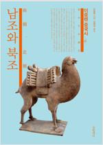 이중톈 중국사 12 : 남조와 북조