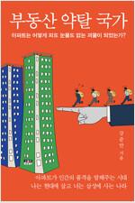 부동산 약탈 국가