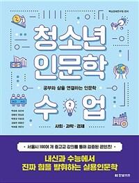 청소년 인문학 수업 2 : 사회·과학·경제