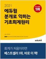 2021 에듀윌 분개로 익히는 기초회계원리