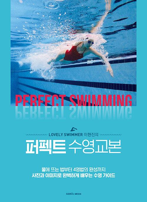 퍼펙트 수영 교본