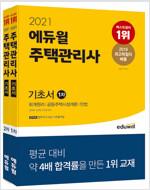 [세트] 2021 에듀윌 주택관리사 1, 2차 기초서 세트 - 전2권
