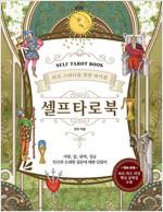 셀프 타로 북 Self Tarot Book