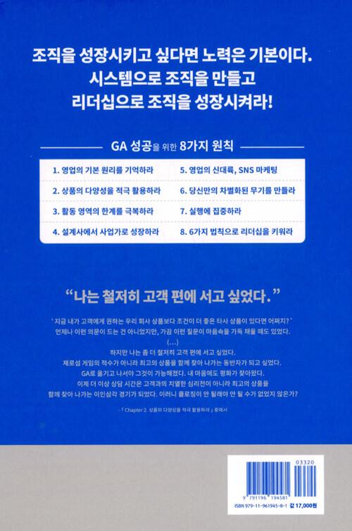 (General agency) 영업의 신 : GA 성공을 위한 8가지 원칙
