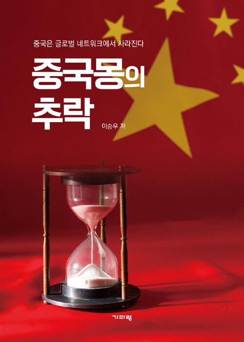 중국몽의 추락 : 중국은 글로벌 네트워크에서 사라진다