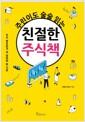 [eBook] 주린이도 술술 읽는 친절한 주식책