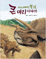 다시 태어난 뿔 공룡, 큰 머리 이야기