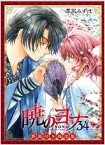 曉のヨナ 34 曆畵付き限定版 (花とゆめコミックス)
