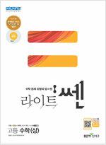라이트 쎈 고등 수학 (상) (2021년)