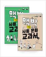 [세트] 맥락관통 수능대박 맥박이 뛰는 사회.문화 교과서 1~2 세트 - 전2권