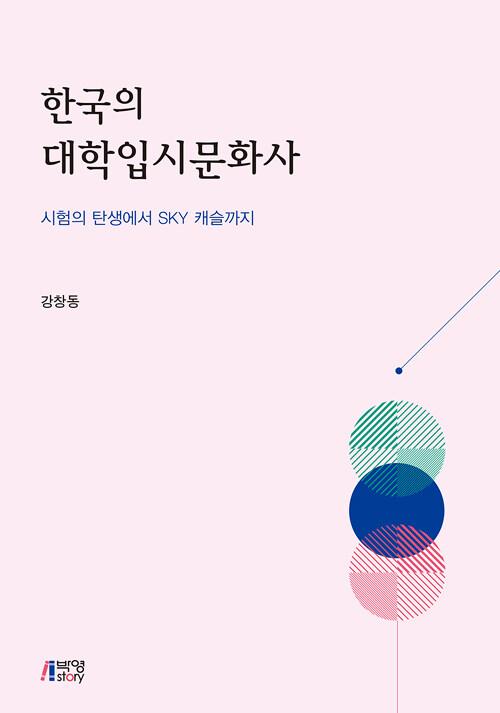 한국의 대학입시문화사 : 시험의 탄생에서 SKY 캐슬까지
