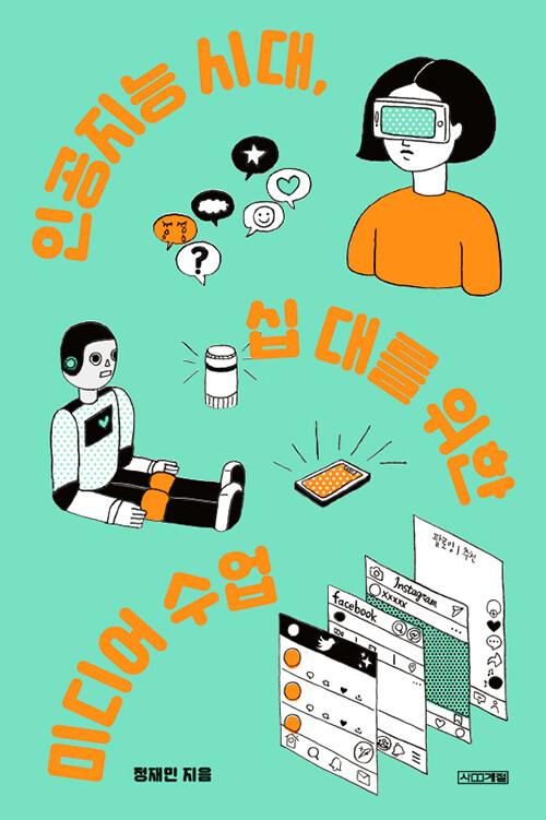 인공지능 시대, 십대를 위한 미디어 수업