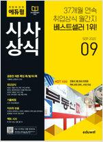 월간최신 취업에 강한 에듀윌 시사상식 2020.9