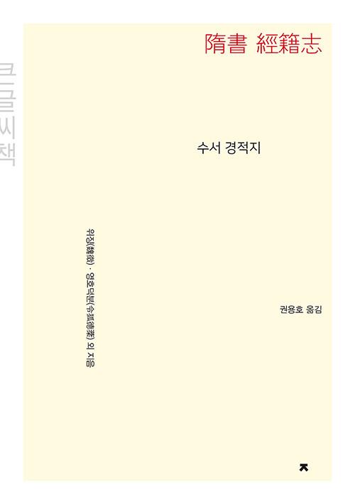 수서 경적지 (큰글씨책)