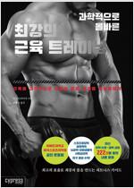 과학적으로 올바른 최강의 근육 트레이닝