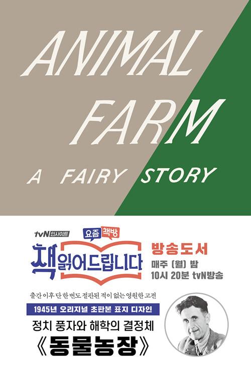 초판본 동물 농장