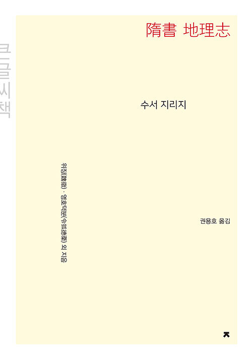 수서 지리지 (큰글씨책)